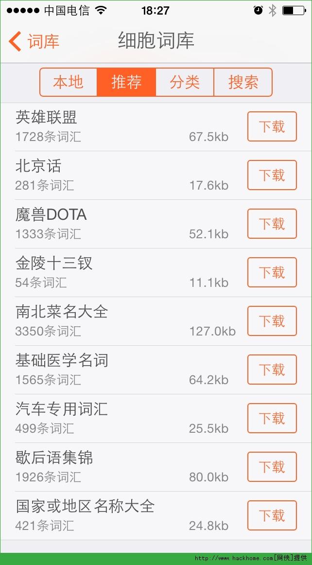 苹果手机中文输入哪家强?iOS8中文输入法iPhone版全方位对比评测![多图]图片4