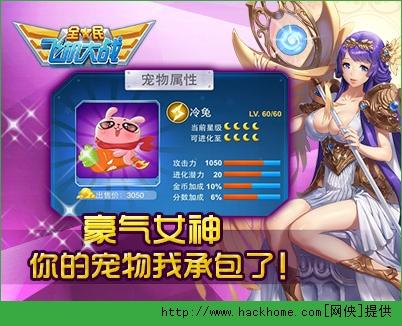 全民飞机大战新版智慧女神雅典娜送礼玩法详解!