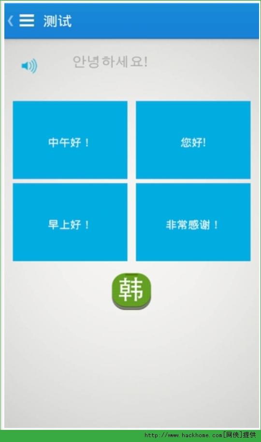 基础韩语语软件安卓手机版apkv1.5.