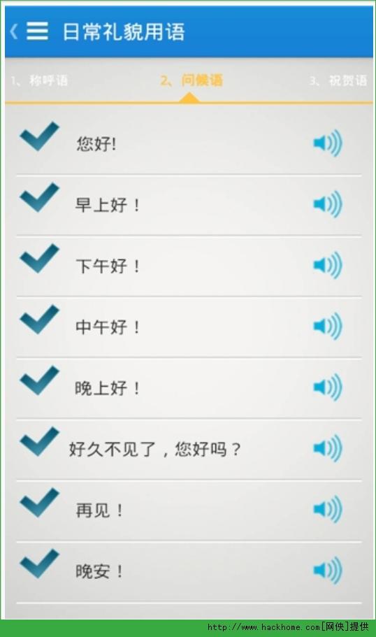 基础韩语口语软件安卓手机版apk v1.5.图片