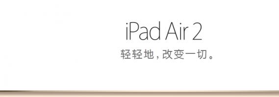 苹果ipad怎么购买?iPad Air还是 iPad Air2?iPad mini2 还是iPad mini3?[多图]图片1_嗨客手机站
