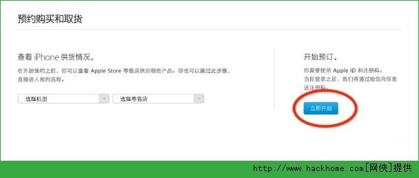 苹果iphone6官方预约提速详细图文教程[多图]图片1