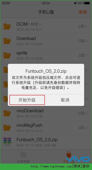 vivo Funtouch OS2.0升级图文教程[多图]图片3_嗨客手机站