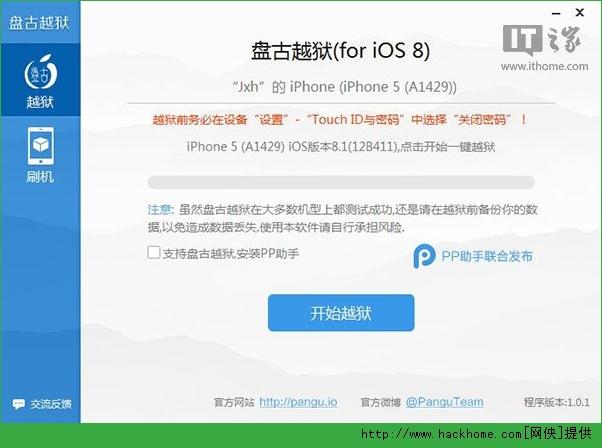 苹果ios8.1完美越狱图文教程[多图]