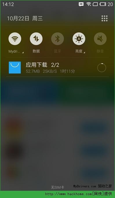 云os(YunOS)版魅族和android MX4对比体验之UI篇[多图]图片6
