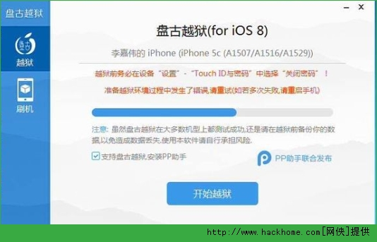 苹果IOS8准备用盘古进行越狱时环境发生错误怎么办?[图]