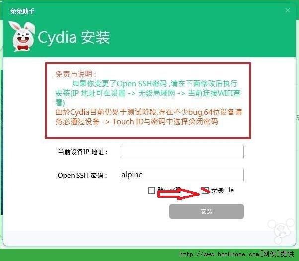 苹果有锁机移动联通4G破解运营商修改图文教程[多图]图片1_嗨客手机站