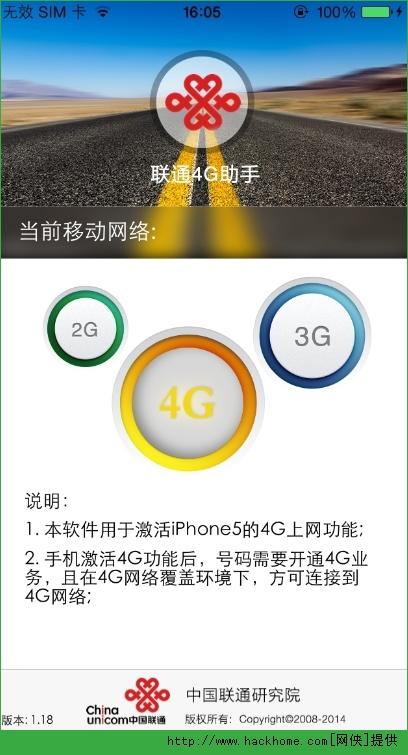 中国联通4G助手4G Assistant白图标删除不了怎么办?[图]