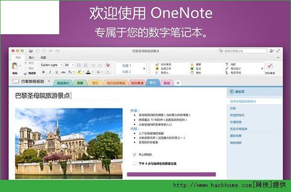 苹果Mac/iphone版本OneNote正式更新![图]图片1_嗨客手机站