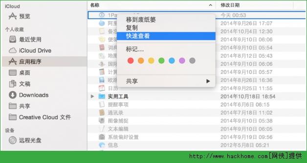 提取苹果Mac OS X /iOS应用图标图文教程[多图]图片1_嗨客手机站