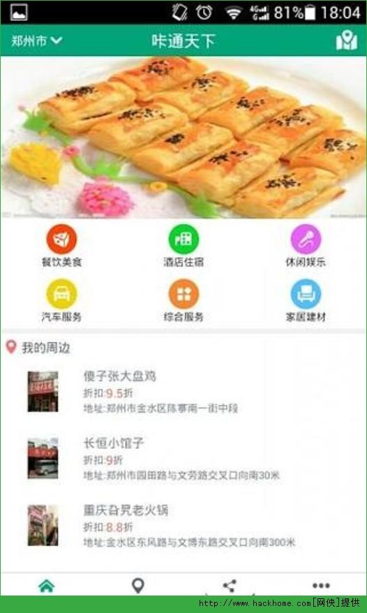 咔通天下手机版apk下载咔通天下安卓手机版apk v1.9 网侠...