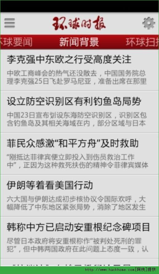 环球时报手机安卓版app v5.