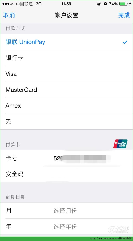 余额充值讲成为过去了,11月17日苹果发表声明,宣布中国区 App Store 支持银联支付,用户只需将 Apple ID 和银联储蓄卡/信用卡绑定后,就能方便快捷地在 App Store 进行购买,再也无需充值余额了。不过也有相当多同学还不知如何绑定,或在绑定过程中遇到了困难,网侠小编接下来为大家送上根据我们实际体验的详尽教程,希望能让更多同学的 Apple ID 顺利绑上银联卡。 1.