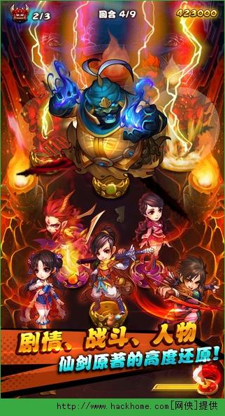 仙剑奇侠传安卓版下载|仙剑奇侠传手机版