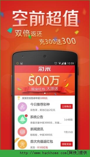 彩米彩票安卓版app下载,彩米彩票安卓手机版app v1.1