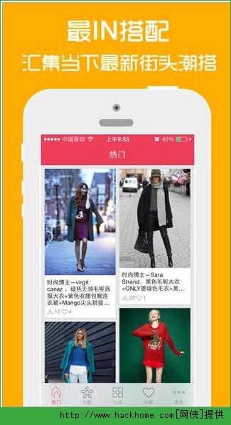 服装穿衣搭配app下载,服装穿衣搭配ios手机版app