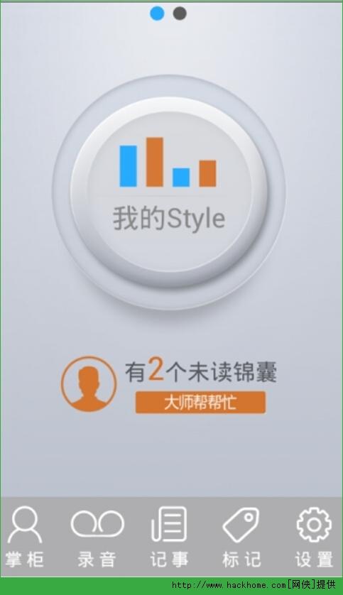 来电了app下载,来电了安卓手机版app v1.6.0 网侠手机软件站