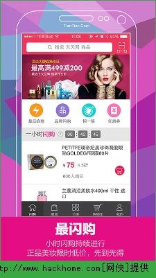 ttwap.pw电脑_天天网化妆品官网安卓手机版app(ttwap.pw) v1.4.