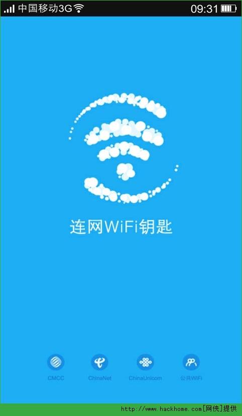 万能wifi载