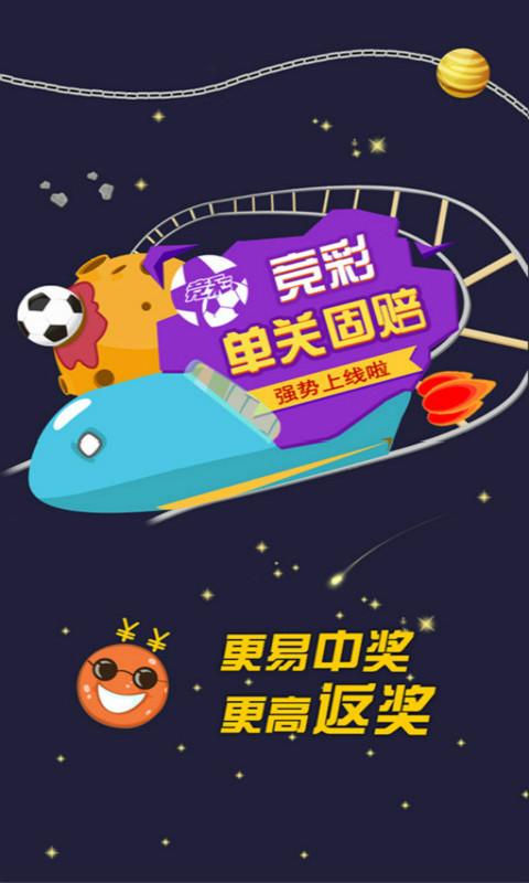 如意彩票官网安卓手机版app v4.3.