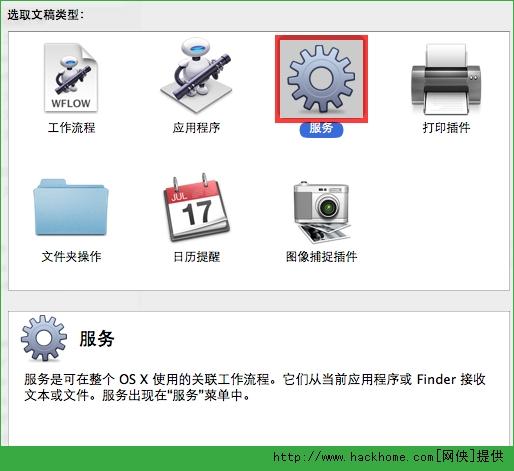 Mac系统删除右键菜单重复项目图文教程[多图]图片3_嗨客手机站