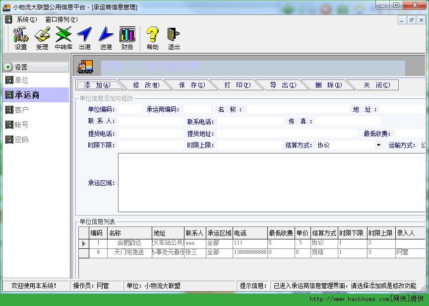 物流信息管理系统|物流信息管理系统下载