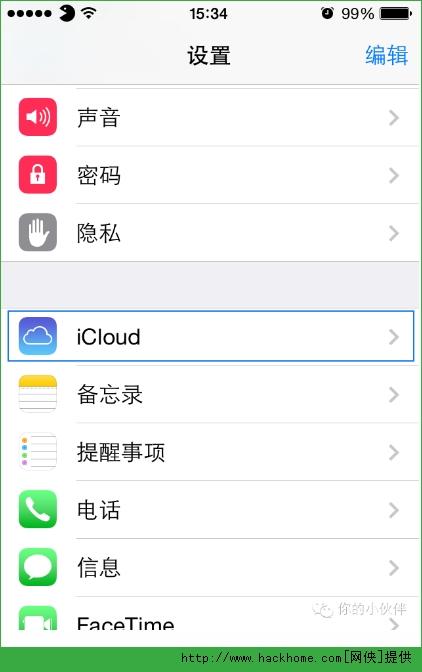 苹果iOS系统怎么备份?IOS备份详细图文教程[多图]图片3