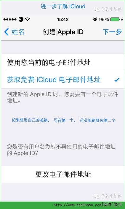 苹果iOS系统怎么备份?IOS备份详细图文教程[多图]图片5