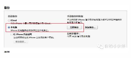 苹果iOS系统怎么备份?IOS备份详细图文教程[多图]图片2