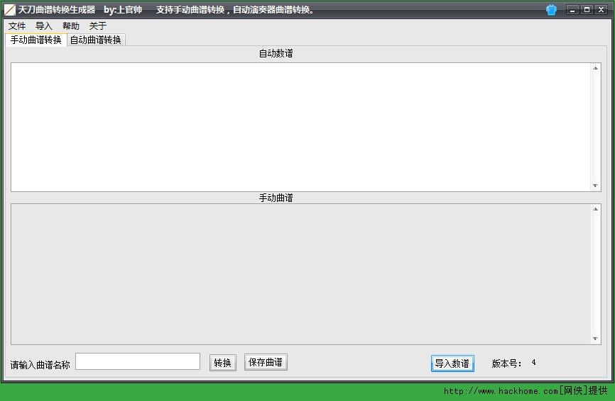 天涯明月刀曲谱转换生成器最新版下载|天刀曲谱转换
