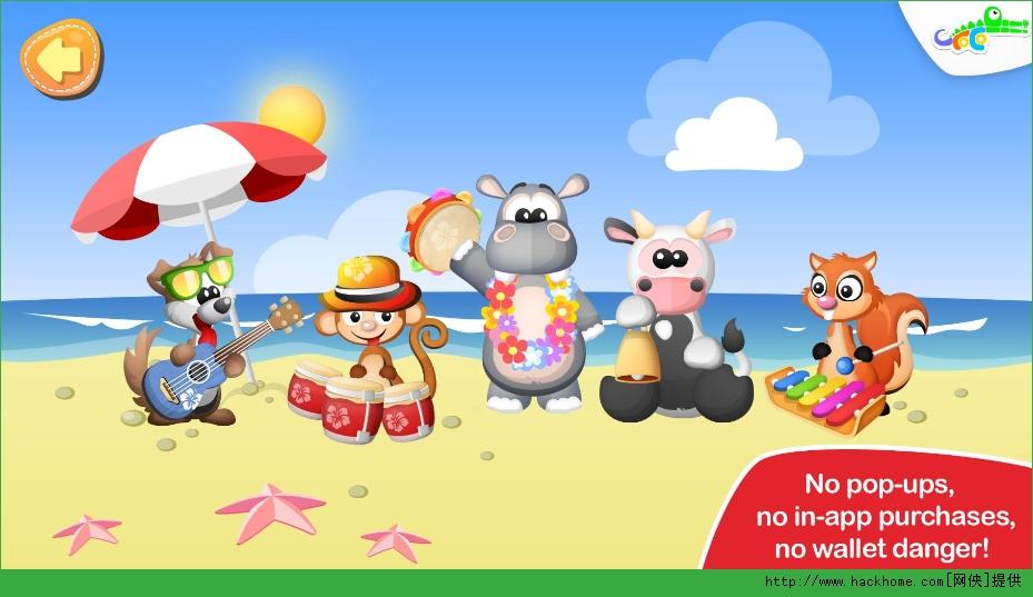 运动:在沙滩上与动物乐队一起伴随着节奏跳舞