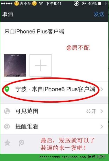 qq空间图文说说_微信朋友圈和qq空间说说显示来自iphone6客户端详细图文教程[多图]