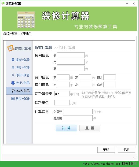 装修预算工具下载,装修计算器官网免费版 v1.0 网侠软件下