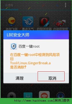 百度手机卫士一键root怎么操作?百度手机卫士一键root操作使用图文教程[多图]