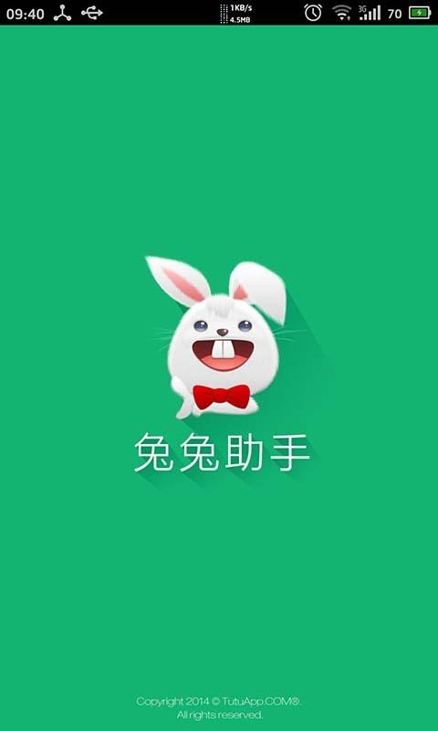 兔兔助手安卓手机版apkv1.1.