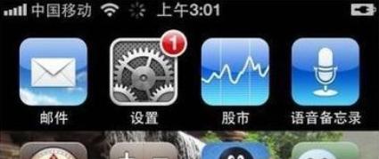 苹果iphone中的软件更新提示①去掉技巧[图]