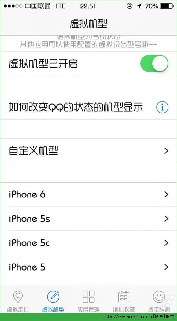 手�Cqq�@示iPhone6在�方法 qq空�g�f�f�碜�iPhone6尾巴�O置[多�D]�D片3