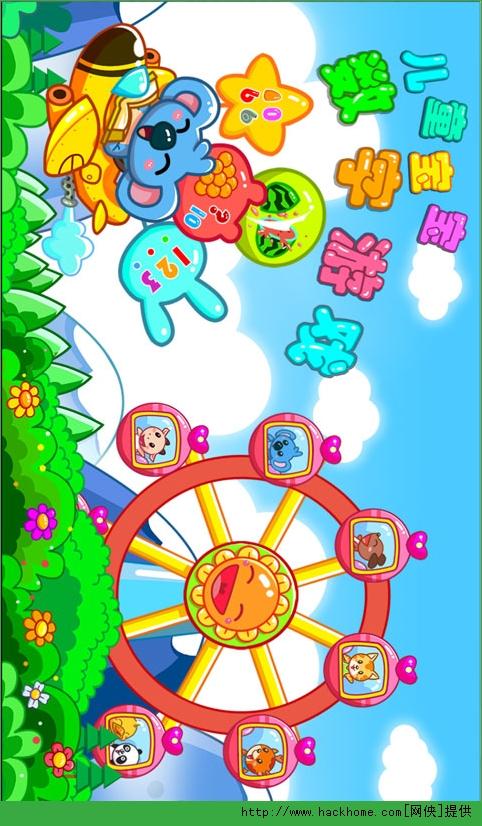 儿童宝宝数字游戏软件安卓手机版app
