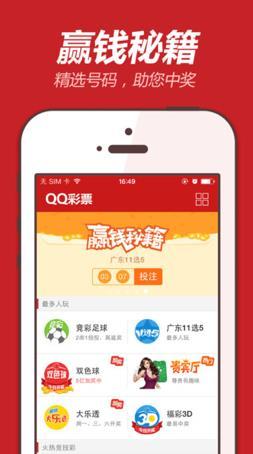 qq彩票网ios手机版app v2.5.