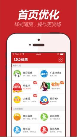 qq彩票客户端安卓版 v3.7.