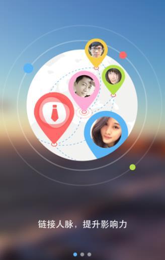 微人脉客户端安卓手机版app v1.
