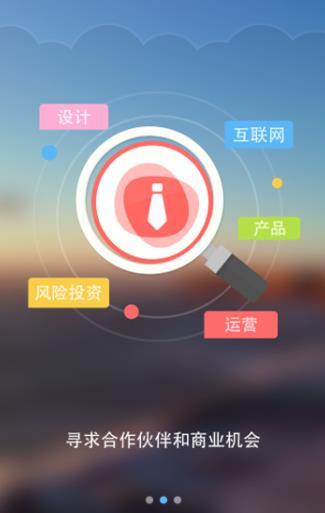 微人脉客户端ios手机版app v0.5.