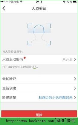 qq安全中心人脸验证怎么用? 手机QQ人脸验证使用图文教程[多图]