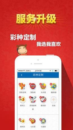 九歌彩票官网安卓手机版app v5.3.