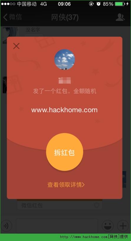 微信6.1发红包方法改动