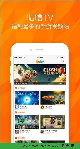 咕噜tv手机ios版app v2.