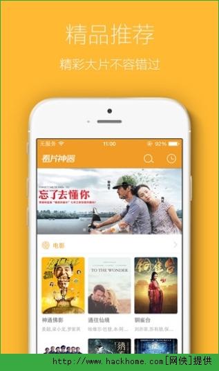 ady映画官网手机版 v1.图片