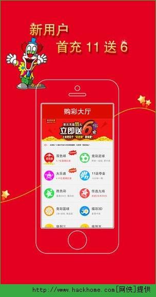 米兜彩票官网ios手机版app v2.0.
