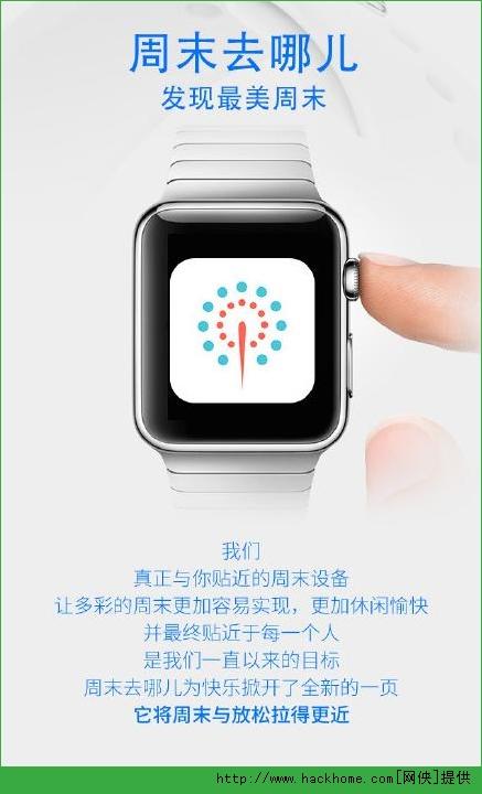 周末去哪儿app apple watch在哪下载? 周末去哪儿官方app Apple Watch版下载地址[图]