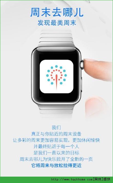 周末去哪儿app apple watch怎么用? 周末去哪儿官方Apple Watch版使用教程[图]